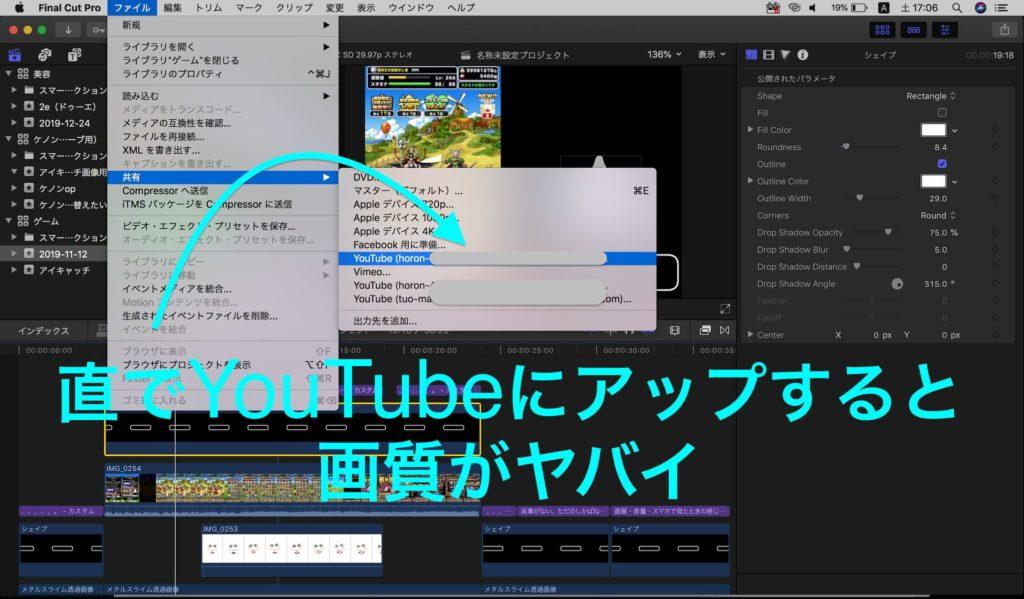 FinalCutProX動画の書き出し方6