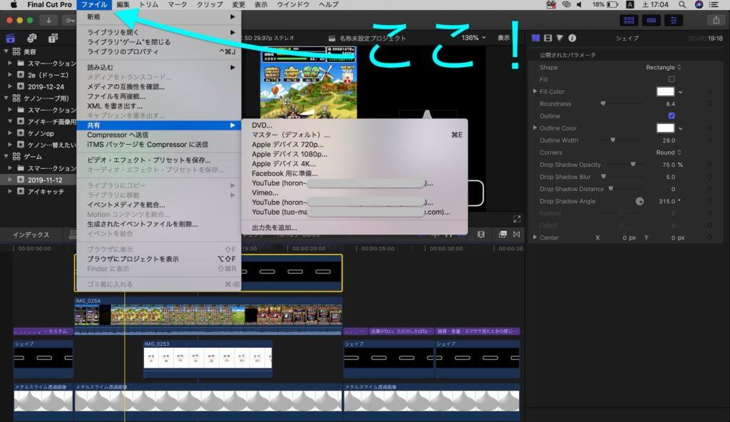 FinalCutProX動画の書き出し方4