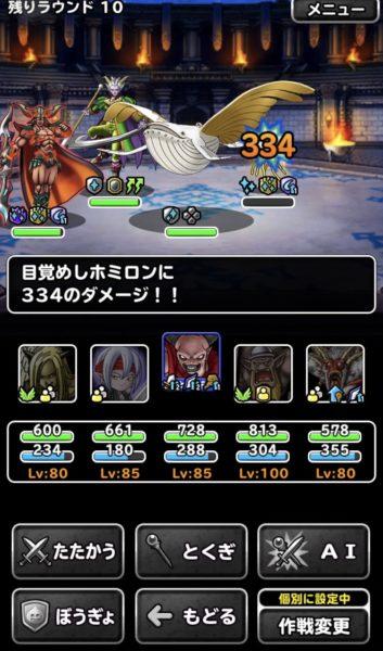 バトル2『対神獣王ケトス戦』9
