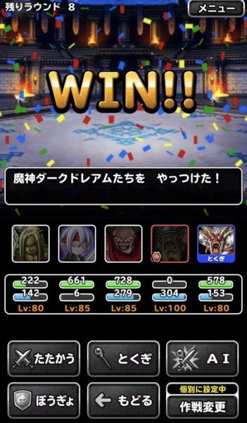 バトル2『対神獣王ケトス戦』17