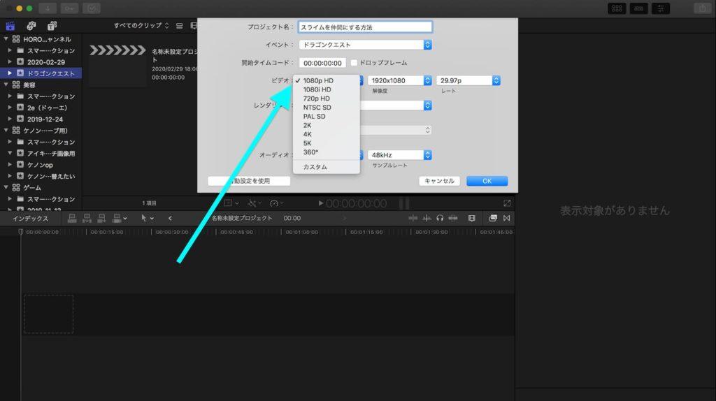 FinalCutProXプロジェクトの作り方・使い方2