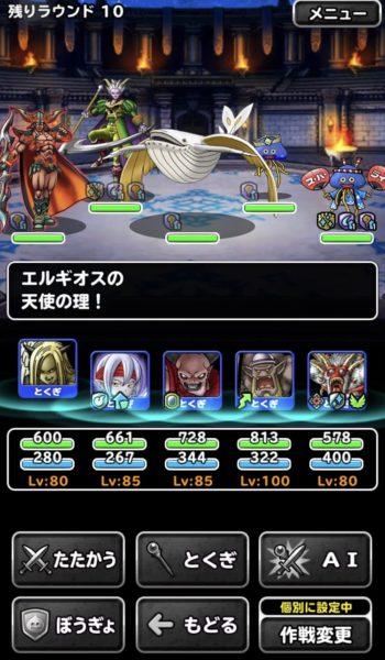 バトル2『対神獣王ケトス戦』3