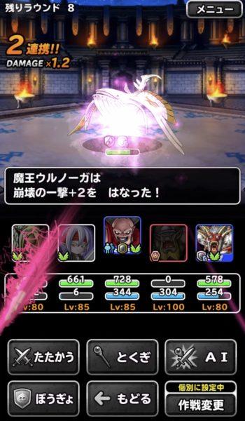 バトル2『対神獣王ケトス戦』 15