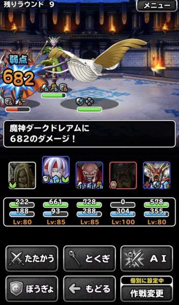 バトル2『対神獣王ケトス戦』11