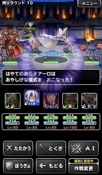 バトル2『対神獣王ケトス戦』6