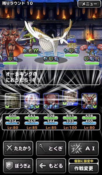 バトル2『対神獣王ケトス戦』4