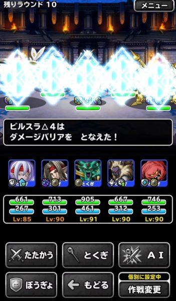 神速アタッカー1ラウンドデスパーティ3