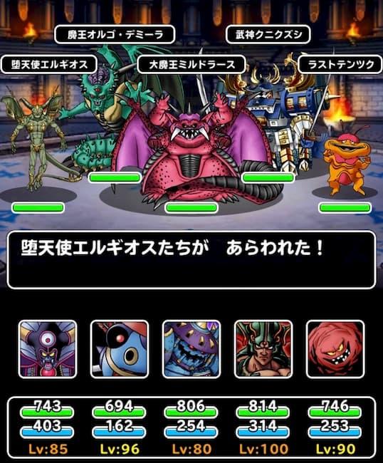 DQMSL暗黒の魔人1