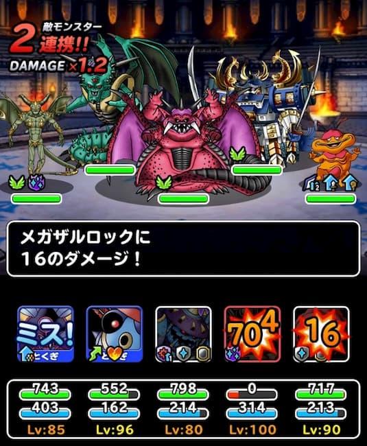 DQMSL暗黒の魔人2