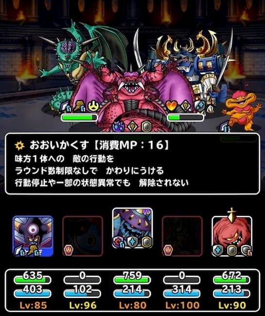 DQMSL暗黒の魔人9