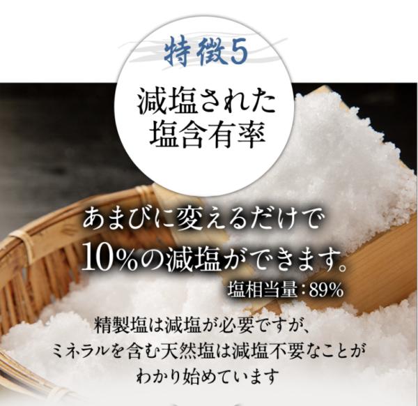 塩を舐める健康法にも使える!
