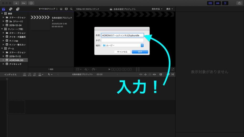 FinalCutProXライブラリの作り方・使い方4