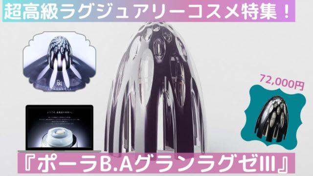 ポーラB.Aグランラグゼ3特集|口コミ・効果・使い方・成分