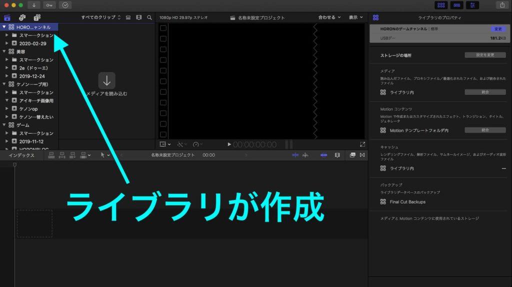 FinalCutProXライブラリの作り方・使い方5