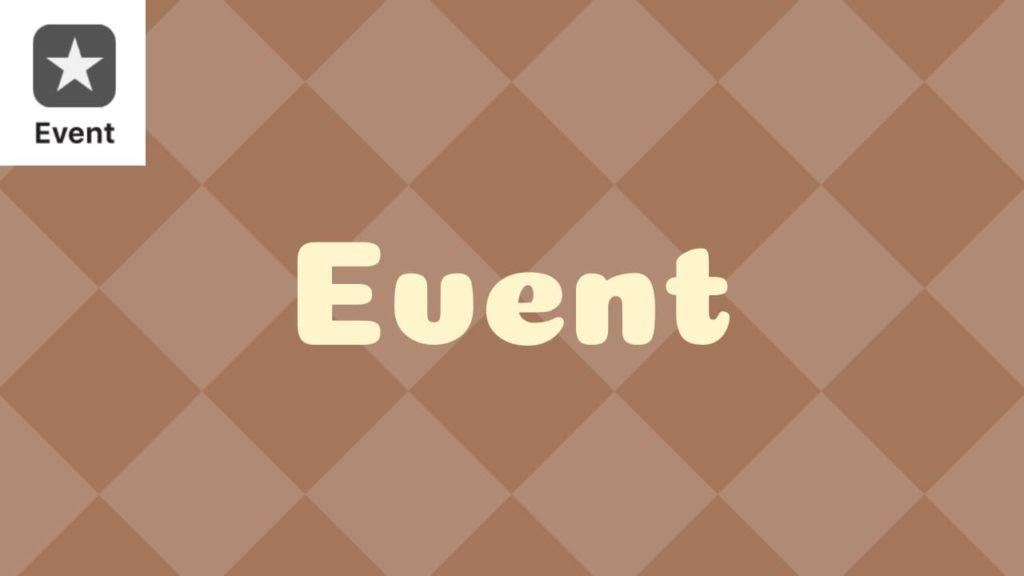 【FCPX】イベントとは?