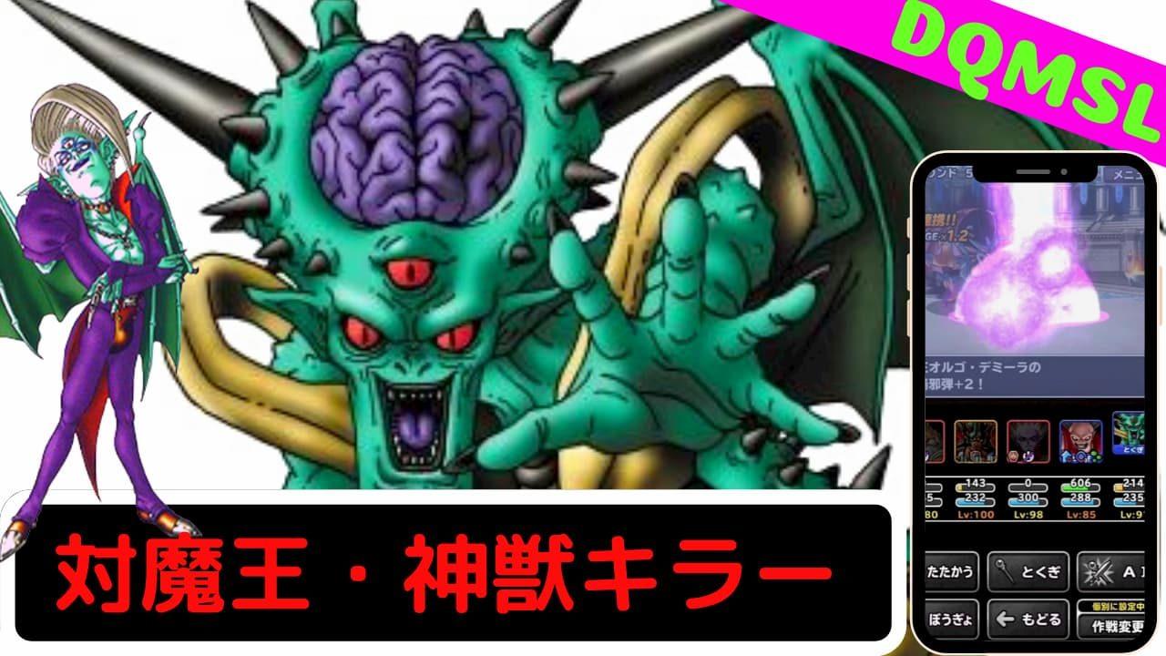 【DQMSL】魔王オルゴデミーラ特集!相性の良いモンスターも紹介