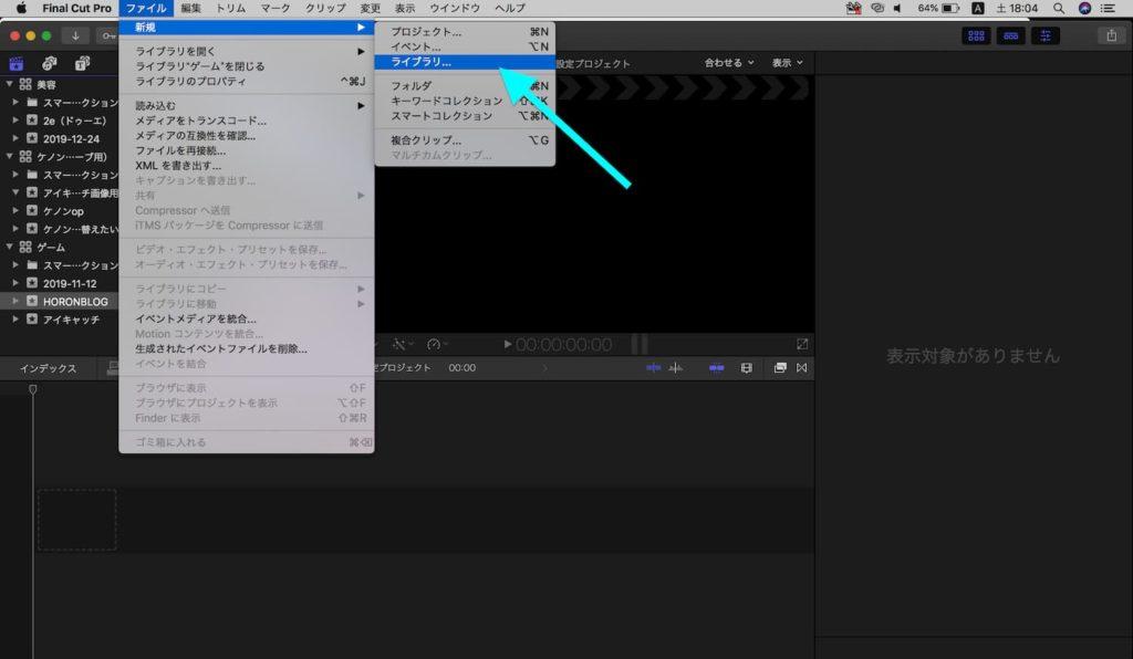 FinalCutProXライブラリの作り方・使い方2