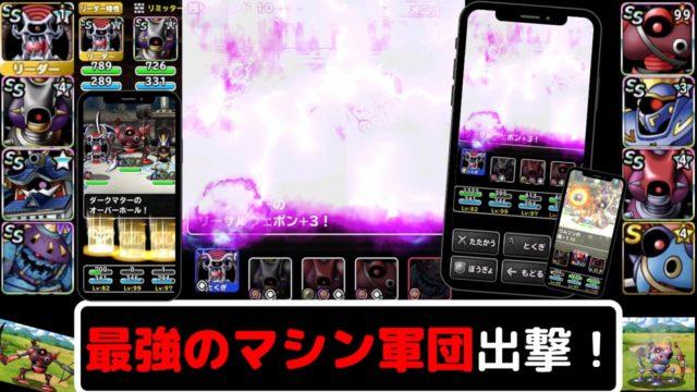 【DQMSL】物質系パーティ・モンスター特集