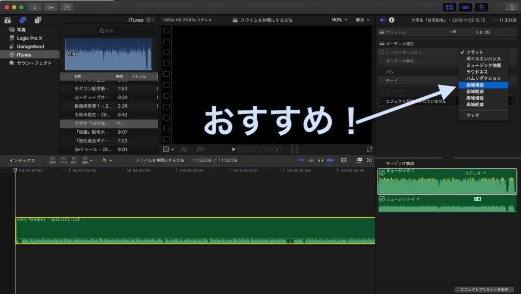 【FCPX】自分の声(ナレーション)4