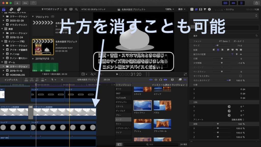 FCPXエフェクト・トランジションの使い方9