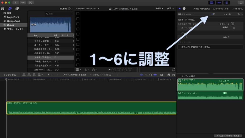 【FCPX】自分の声(ナレーション)3