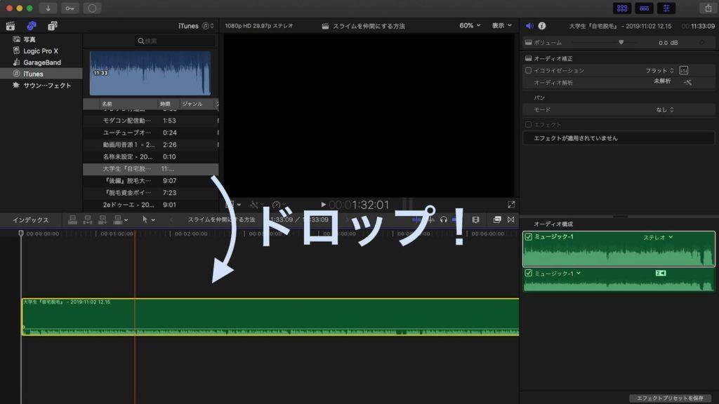 【FCPX】自分の声(ナレーション)2