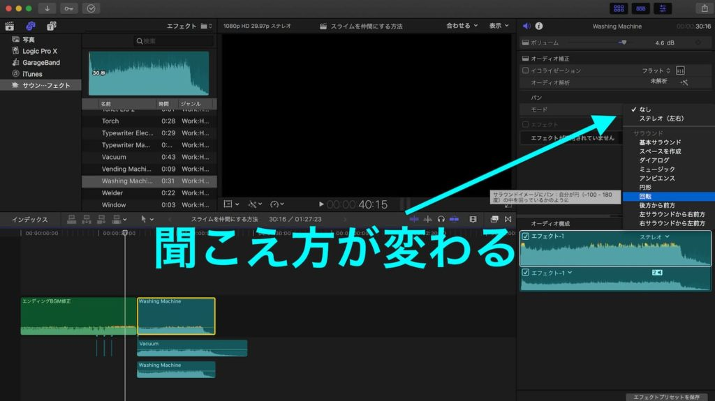 FCPX音源・音楽編集17