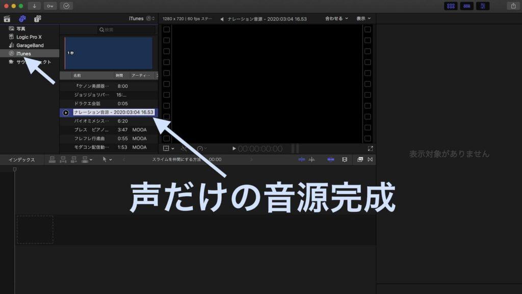 【FCPX】自分の声(ナレーション)16