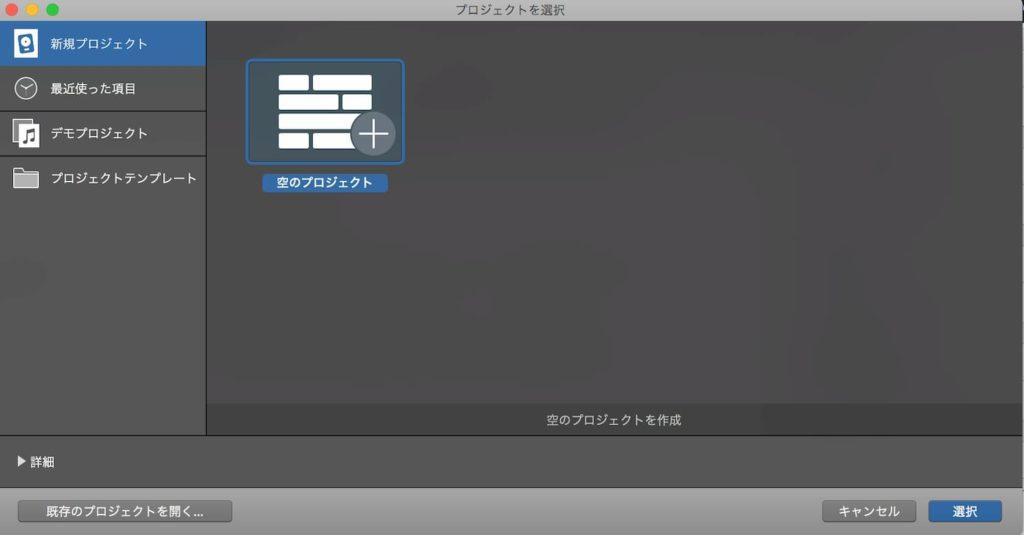 【FCPX】自分の声(ナレーション)5