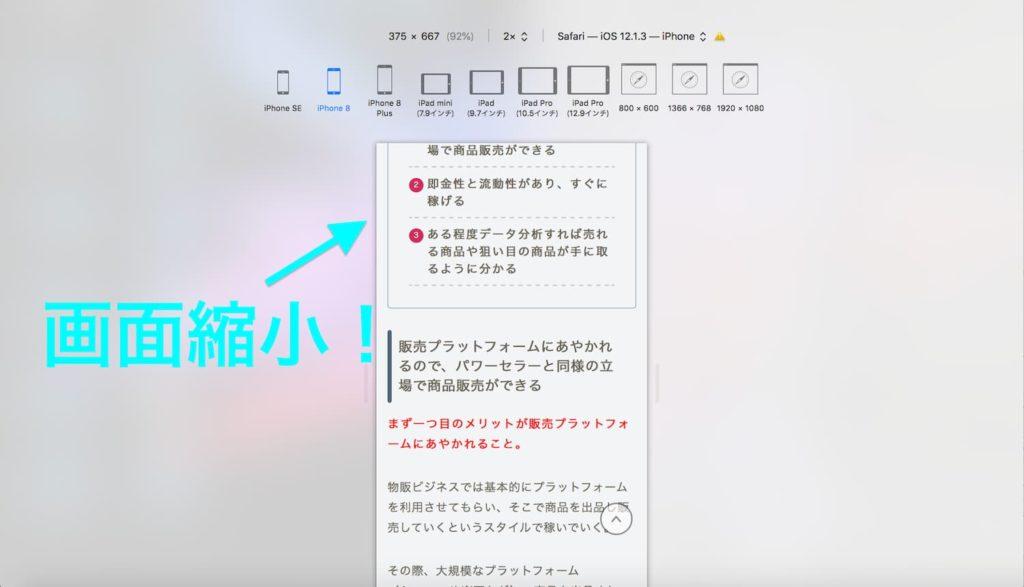JIN追尾サイドバーでデザイン崩れ問題確認方法4