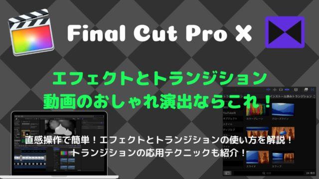 FCPX【エフェクト・トランジションの使い方】動画をおしゃれ演出