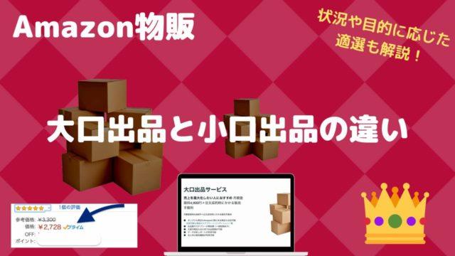 【Amazon大口出品と小口出品の違い】適選・おすすめも紹介!