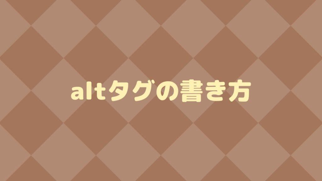 【ワードプレス】altタグの書き方