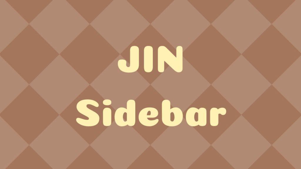 jinの追尾サイドバーを導入すると発生する問題