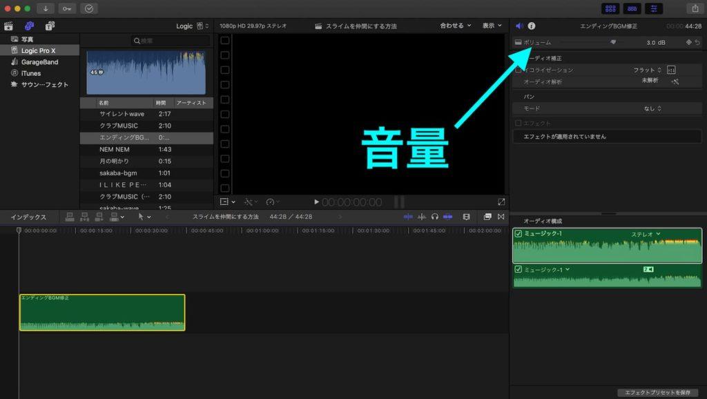FCPX音源・音楽編集9