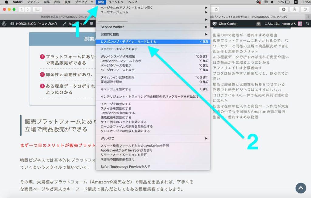 JIN追尾サイドバーでデザイン崩れ問題確認方法3