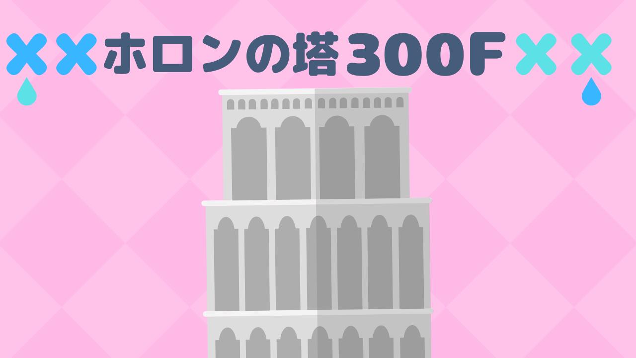 マッチングアプリ特化型サイト【ホロンの塔300F】開設!
