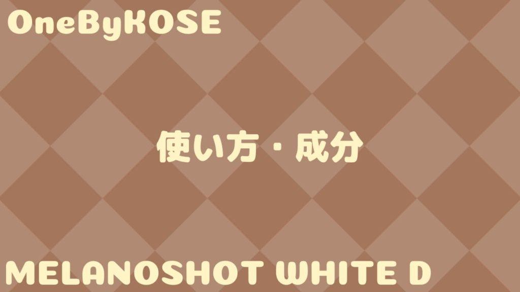 コーセーメラノショットホワイトDの使い方・成分