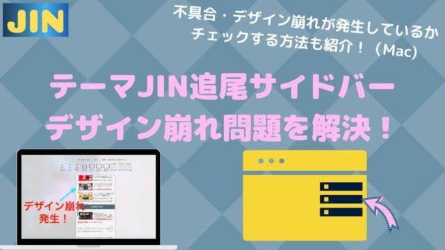 【テーマJIN】のウィジェット追尾サイドバー導入で問題発生!?