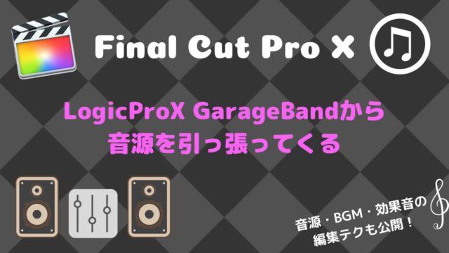 【FCPX】ロジックプロやガレージバンドで作成した音源・曲を使う