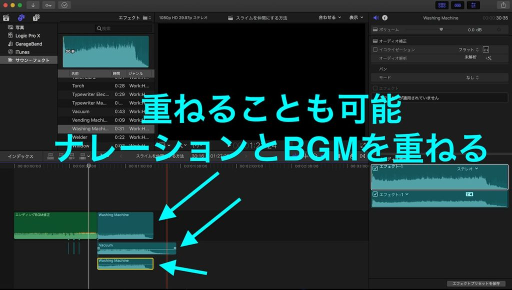 FCPX音源・音楽編集16