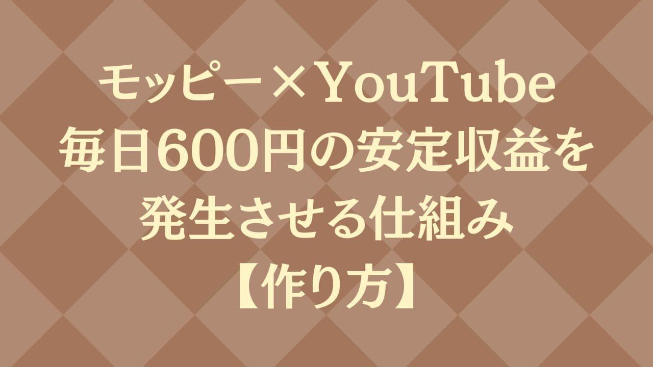 モッピー×YouTubeで毎日600円の安定収益を発生させる仕組みを10日で作る方法