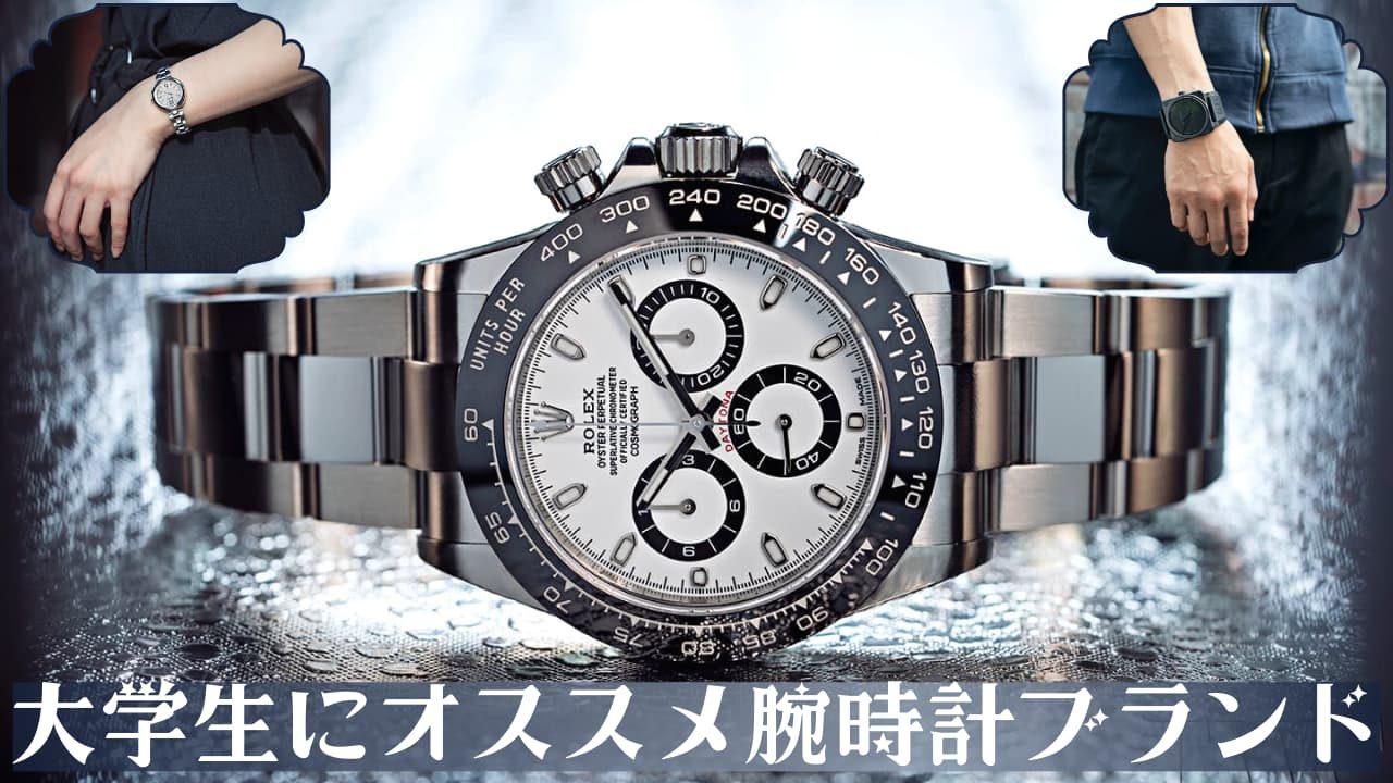 大学生にオススメ腕時計ブランド【超おしゃれ6選】