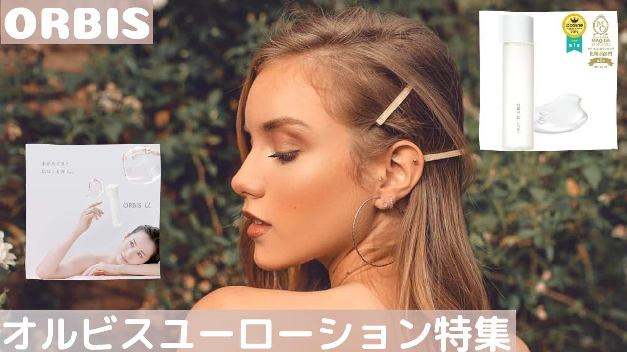 新オルビスユーローション(化粧水)の口コミ・効果・成分・価格比較
