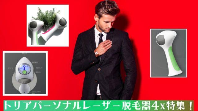 トリアパーソナルレーザー脱毛器4xの口コミ・評判【髭の効果検証】