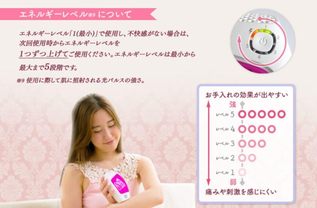 一番最安値の日本製脱毛器「エピレタ」