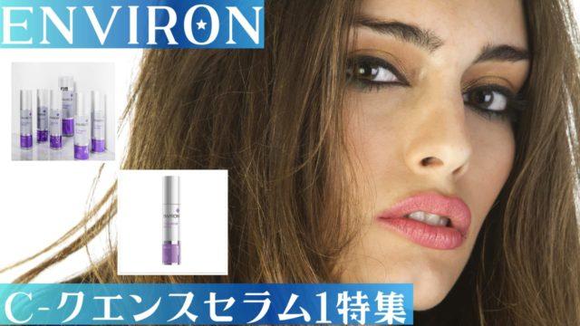 エンビロンC-クエンスセラム1の口コミ・効果・使い方・価格比較