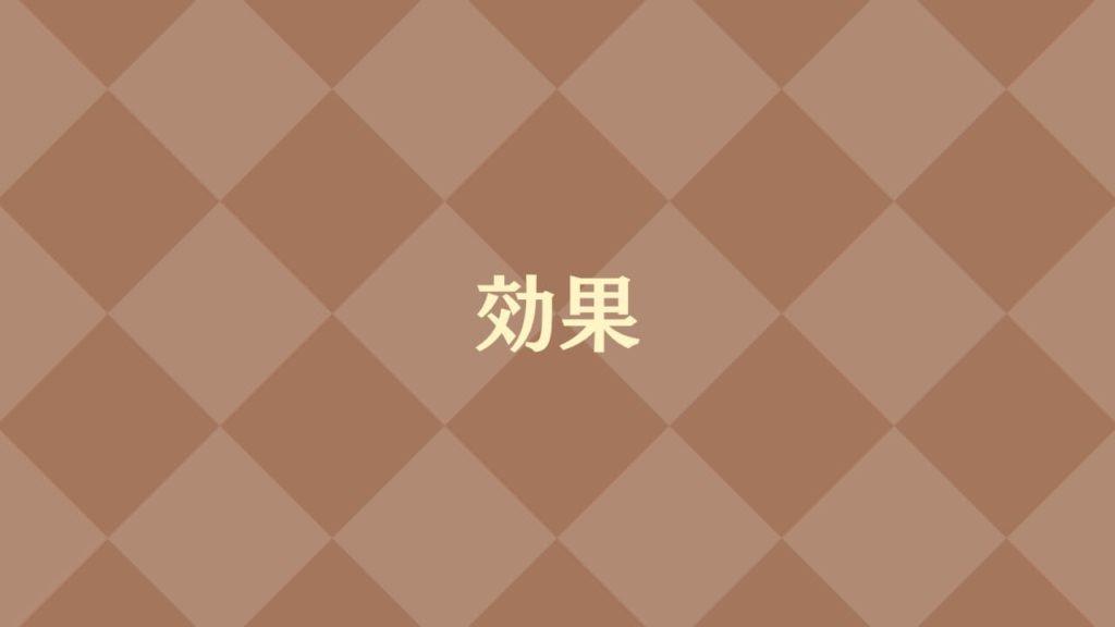 ヌーディモアカウンセリングクレンズの効果