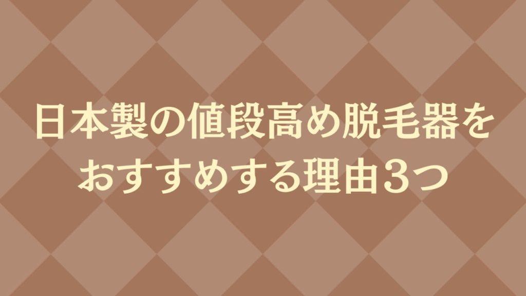 日本製のちょい高め脱毛器をおすすめする理由3つ