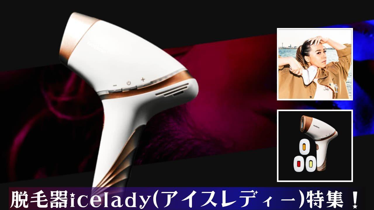 脱毛器icelady(アイスレディー)の口コミ・効果・使い方